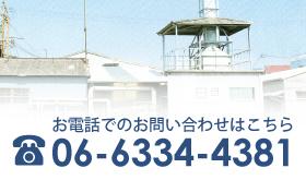 お電話でのお問い合わせは06-6334-4381