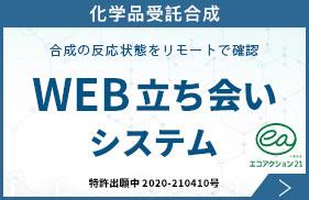Web立ち会いシステム